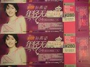 ticketsun.jpg